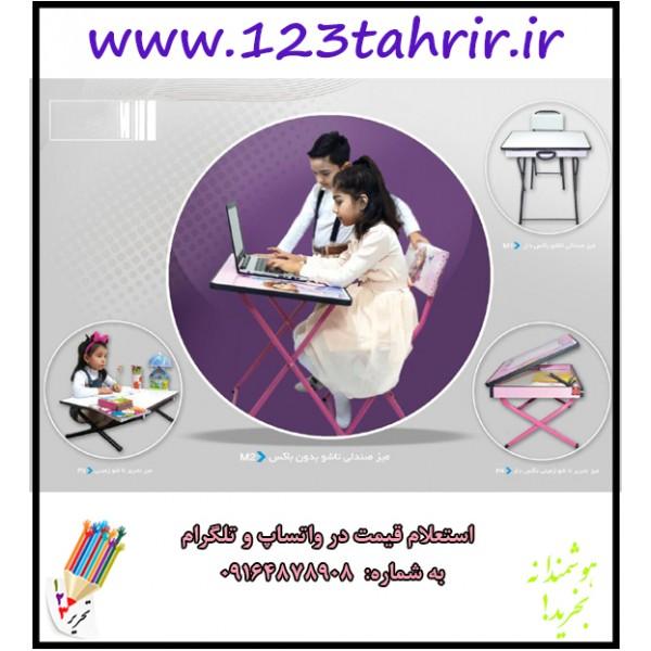 میز و صندلی های تاشو دانش آموزی