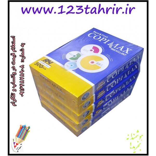بسته کاغذ سفید A4 کپی مکس برش شیراز