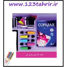 بسته کاغذ A4 سفید کپی مکس 80 گرمی روکش آبی برش اصفهان