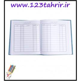 دفتر  ارسال مراسلات 160 برگی کوچک