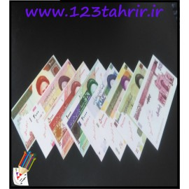 بسته پول کاغذی آموزشی
