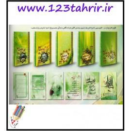 تقویم شفیعی جیبی