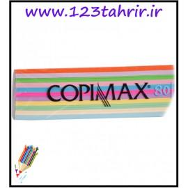 بسته کاغذ رنگی A4 کپی مکس