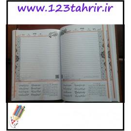 سررسید فالنامه حافظ